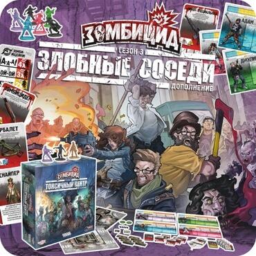 Зомбицид Злобные Соседи 1
