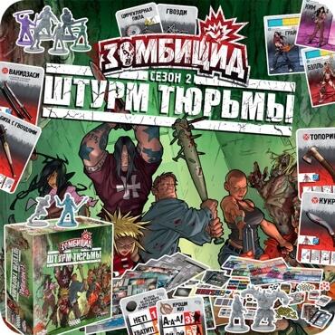 Зомбицид Штурм тюрьмы