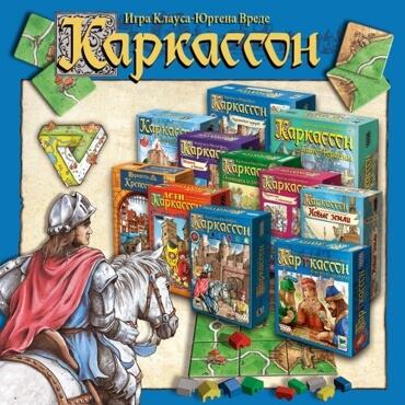 Каркассон Серия игр