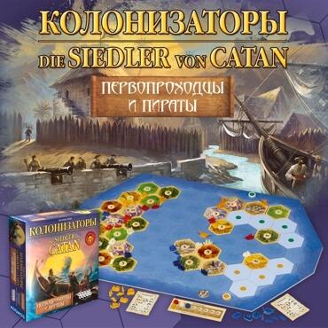 Колонизаторы Первопроходцы и Пираты