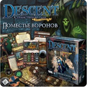 Descent Поместье Воронов