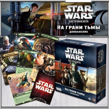 Star Wars Карточная игра На грани тьмы