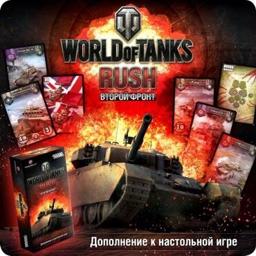 World of Tanks Rush Второй Фронт