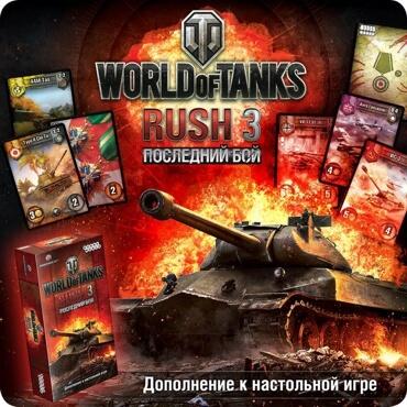 World of Tanks Rush 3