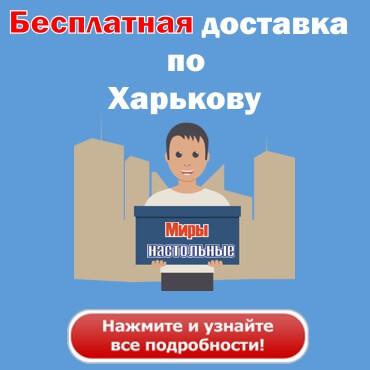 Бесплатная доставка по Харькову