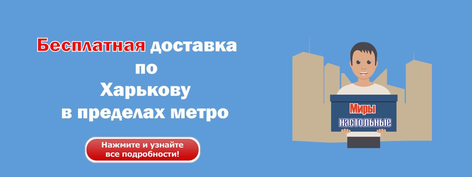 Бесплатная доставка по Харькову основной