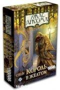 Ужас Аркхэма Король в жёлтом