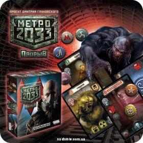 Метро 2033 Прорыв7