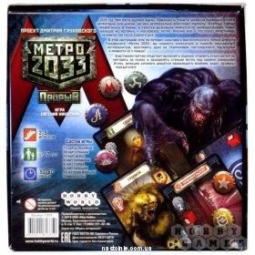 Метро 2033 Прорыв6