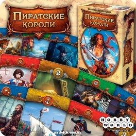 Пиратские короли 10