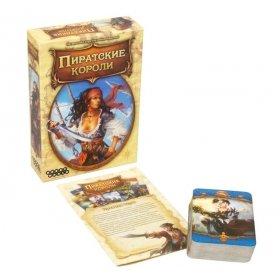 Пиратские короли 1