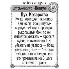 Набор солдатиков Штурм-Корпус Нептун